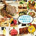 台北旅遊,美食、小吃、餐廳、法式、港式、中式、日式、吃到飽-懶人包