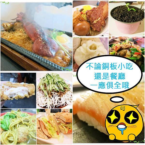 三重、蘆洲、板橋,小吃、美食、餐廳、吃到飽-懶人包