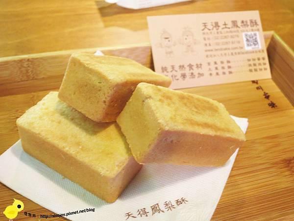 【三重】天得土鳳梨酥-真材實料+3D立場展(三和國中捷運站二號出口)