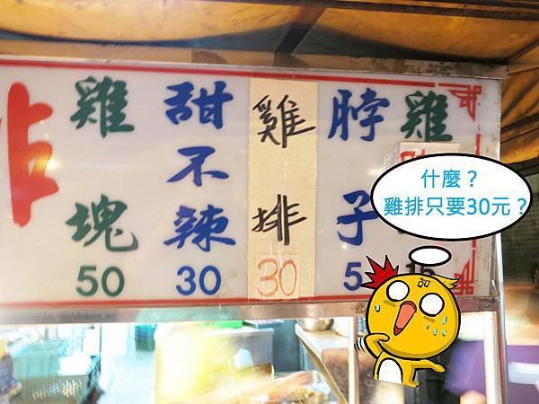 【蘆洲】北港雞排-30元雞排50元雞塊