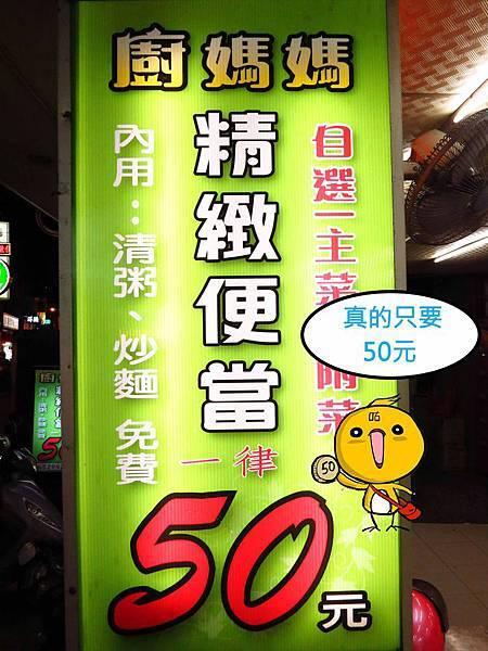 【新莊】廚媽媽精緻便當店-50元好吃的便當