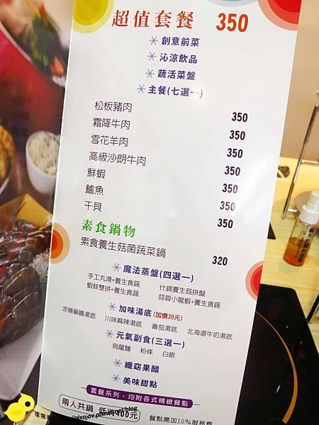 【台北林口】喆喆蒸煮鍋-塔吉式火鍋