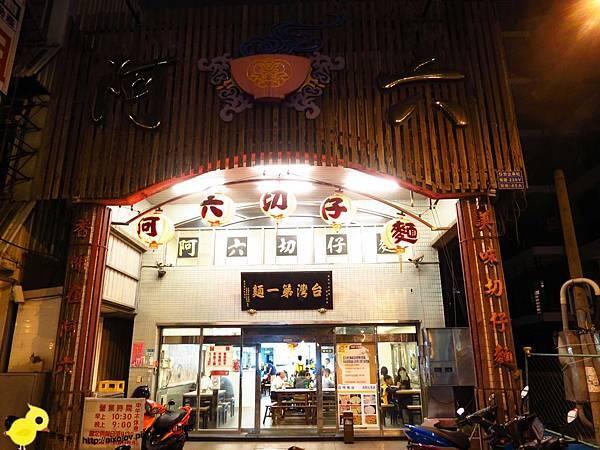 【蘆洲】阿六切仔麵-推薦旁邊的牛排店