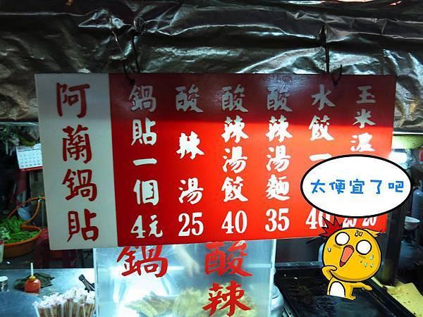 【新莊】阿蘭鍋貼-鍋貼4元、酸辣湯餃40元