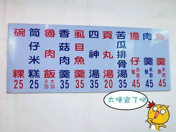 【新莊】府城碗粿-碗粿25元、筒仔米糕25元