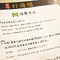 【台北】香港私宅打邊爐火鍋餐廳-港式火鍋