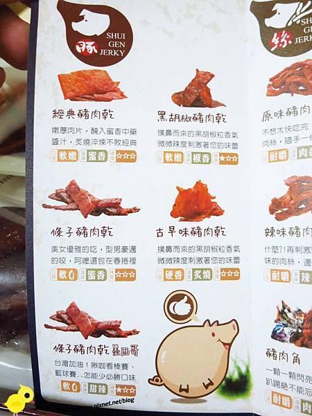 【宅配】水根肉乾-從小到大不離手的零嘴