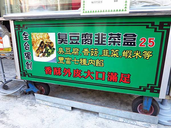 【高雄】臭豆腐韭菜盒-全台獨創絕無僅有的美味