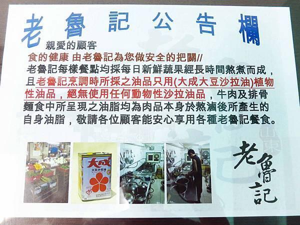 【高雄】老魯記麵食館-品嚐食材原始的美味