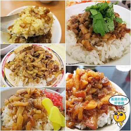 台北美味、好吃、推薦魯肉飯、滷肉飯懶人包