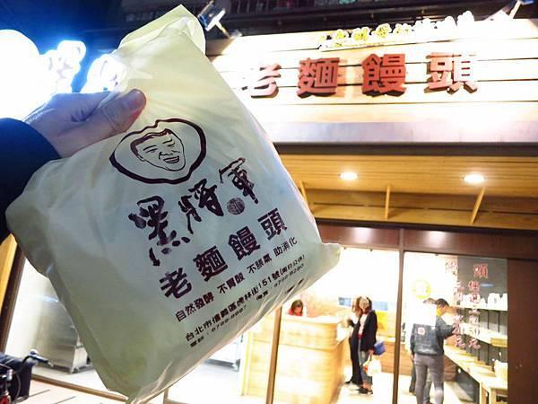 【台北】黑將軍老麵饅頭-自然發酵的老麵