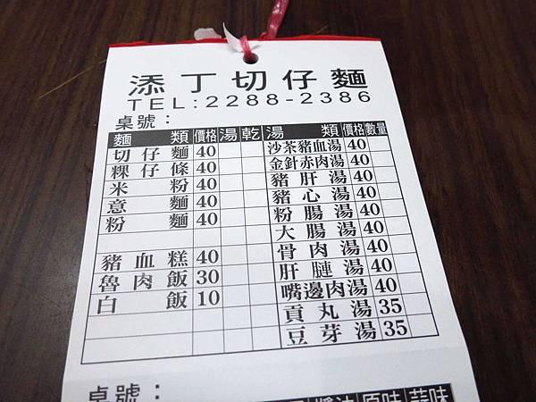【蘆洲】添丁切仔麵-道地切仔麵