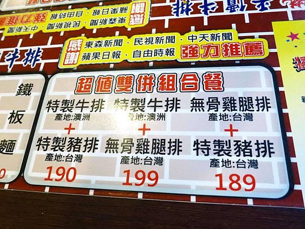 【新莊】給個讚平價牛排輔大花園夜市店-獨特的蒜味醬