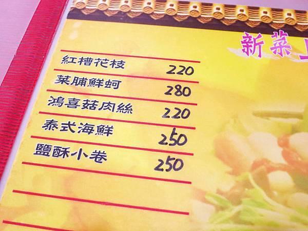 【新莊】甲鼎川菜小館-老店級餐館