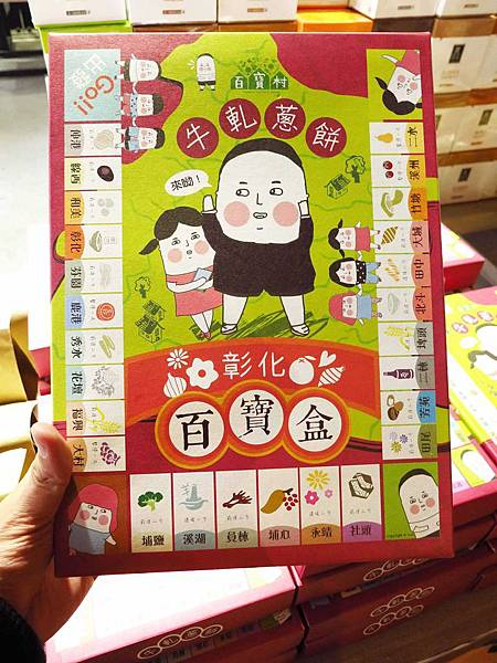 【彰化】百寶村特色物產館-可愛的卡通人物