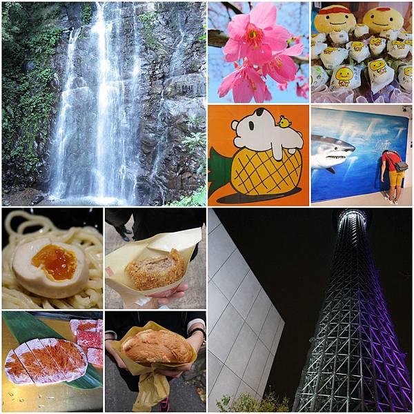 國內台北、桃園、宜蘭、彰化、台中、高雄旅遊景點,國外-日本東京旅遊景點-懶人包