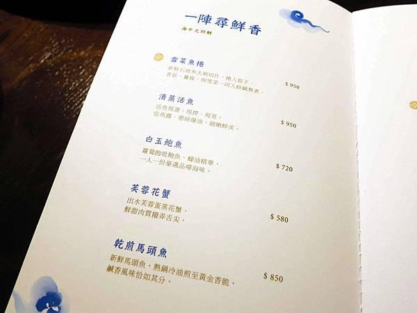 【台北】一陣湘-美味的湘菜料理
