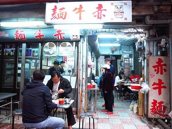 【彰化】二林赤牛麵-老店味道不同已往
