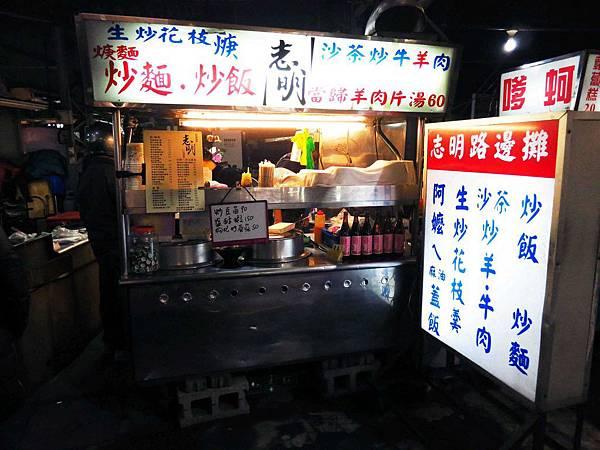 【新莊】志明路邊攤-大火快炒的羊肉麵