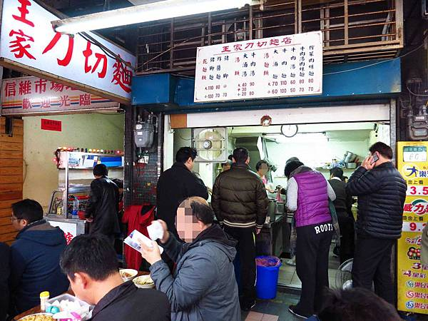 【台北】王家刀切麵店-比拳頭大的豬腳