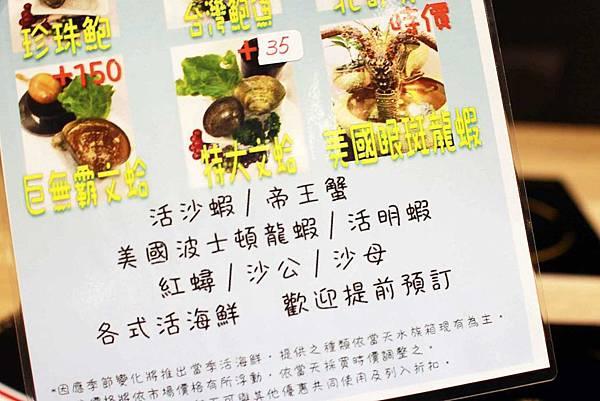 【台北】團緣精緻鍋物-活生生的海鮮