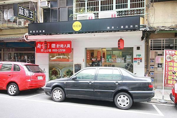 【台北內湖】麻雞王美食坊-溫和美味的麻油雞