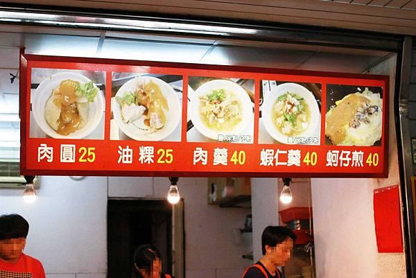 【板橋小吃】25元肉圓40元蚵仔煎-銅板美食小吃