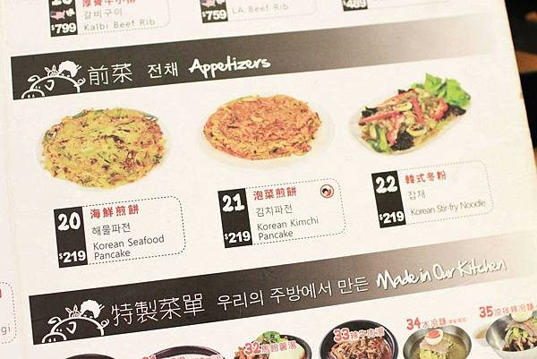 【台北】HONEY PIG-24小時韓式烤肉店