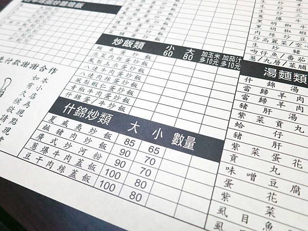 【板橋】大吃小算-大份便宜又划算-莒光路