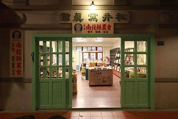 【南投旅遊】寶島時代村-4、50年代懷舊風情