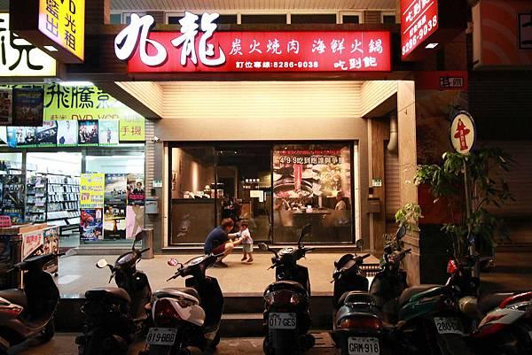 【蘆洲】九龍炭火燒肉吃到飽-原汁原肉原始美味