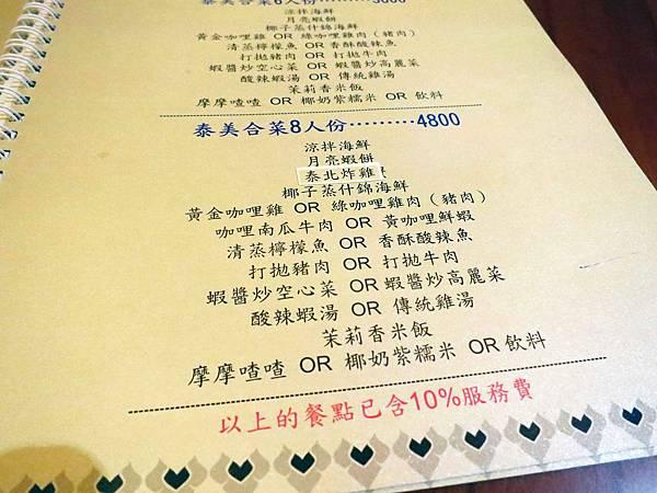 【台北】泰集-台北東區道地泰式料理-忠孝復興捷運站