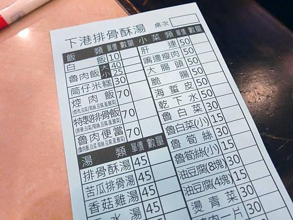 【永和】下港米糕排骨酥店-在地推薦美食