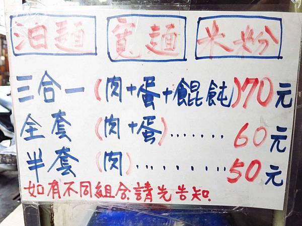 【三重】阿田麵-50年老麵店