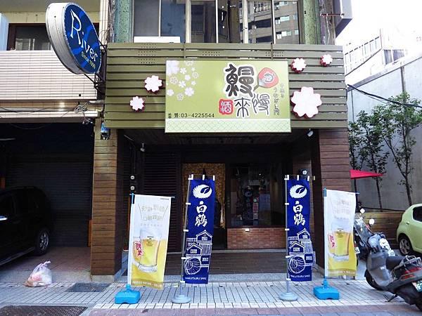 【桃園中壢】鰻慢來-桃園中壢日式鰻魚店