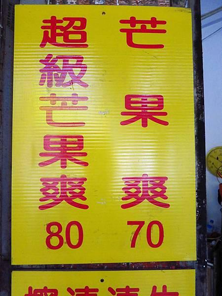 【桃園中壢火車站冰店】榕樹下綿綿冰-幾十年老店的美味