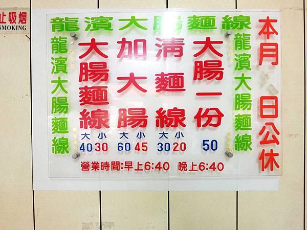 【三重美食】龍濱大腸麵線-運將們的最愛