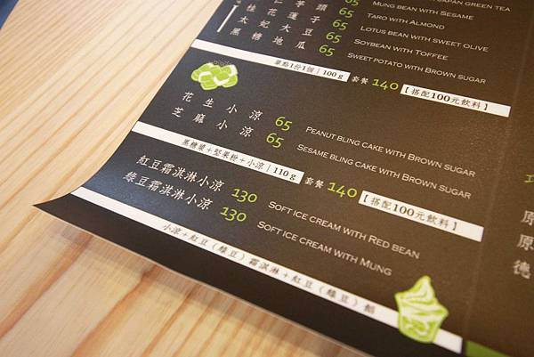 【台北冰品店】涼食帖-創意消暑盛品涼菓-捷運信義安和站