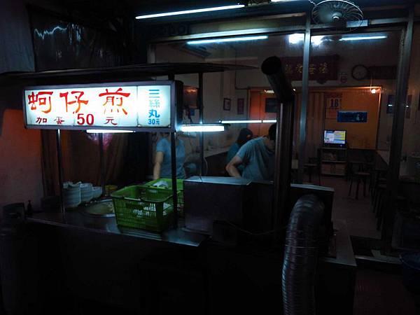 【三重】文化北路蚵仔煎-50元的蚵仔煎