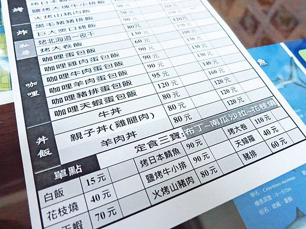 【蘆洲餐廳】定江山-樸實家庭日式料理