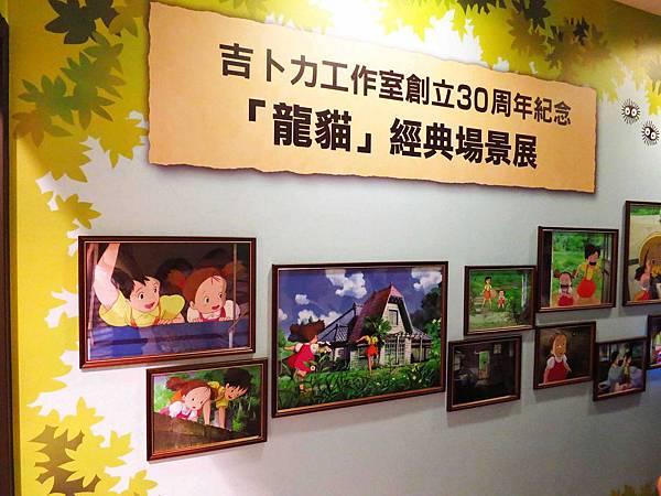 【台北旅遊】台北信義ATT4FUN-龍貓吉卜力專賣店「橡子共和國」-龍貓特展