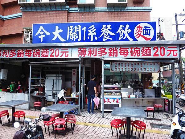 【三重美食】今大關係餐飲麵店-銅板美食20元乾麵