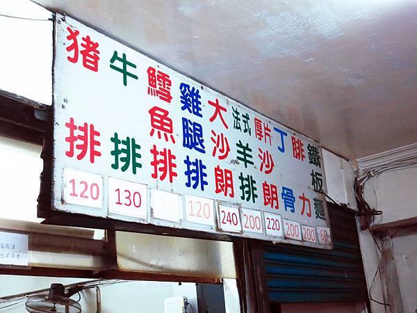 【三重牛排】阿信牛排-三重最有名的牛排店