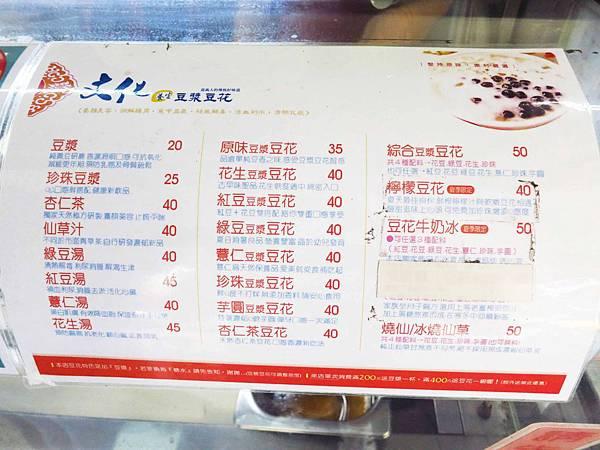 【永和豆花店】文化養生豆漿豆花-豆漿豆花