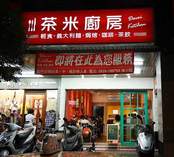 【永和餐廳】茶米廚房-紅綠雙醬美味平價義大利麵-四號公園