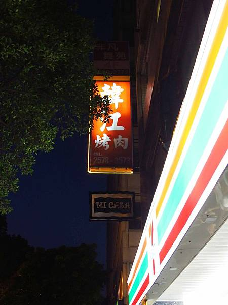 【台北餐廳】韓江(敦化店)-韓式燒肉吃到飽360起-學生的最愛【台北餐廳】韓江(敦化店)-韓式燒肉吃到飽360起-學生的最愛