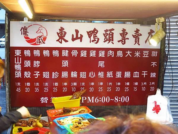 【三重排隊美食】傻瓜東山鴨頭專門店-開店不到二小時內賣光光