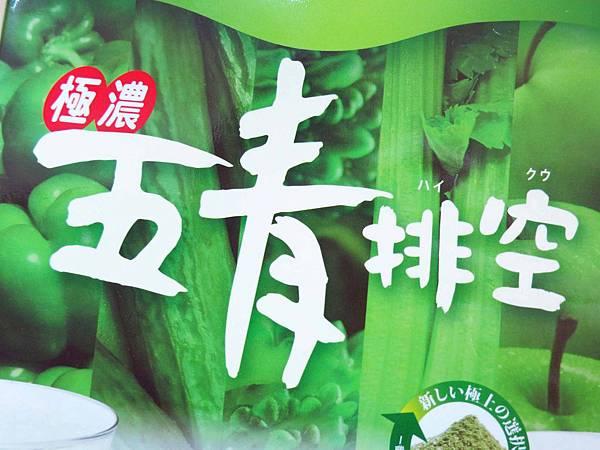 【保養】allin五青排空-大餐後的體內環保