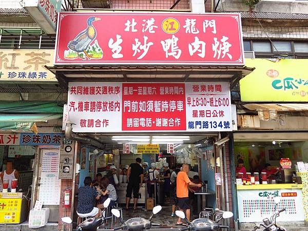 【三重美食】北港龍門生炒鴨肉羹-30年老字號的美味