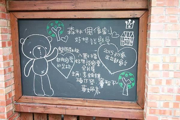 【台北旅遊】三峽皇后森林-童話故事般的親子森林遊樂區-露營烤肉